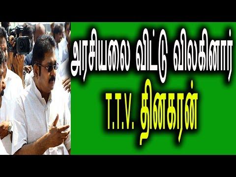 அரசியலை விட்டு விலகினார் தினகரன் | TTV Dinakakaran | Rk Nagar Election | Latest Politics News