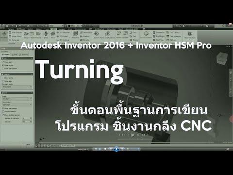 Autodesk Inventor HSM Pro   CNC Turning กลึงงาน CNC