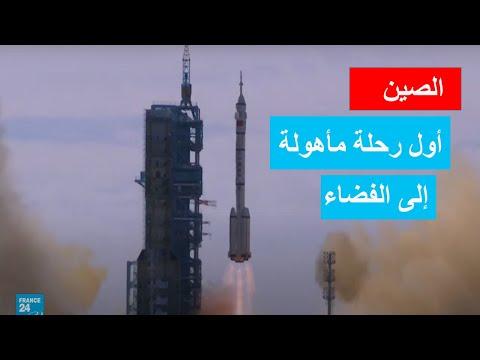 انطلاقة ناجحة لأول رحلة صينية مأهولة إلى محطة -القصر السماوي- التي تبنيها بكين في الفضاء  - 11:57-2021 / 6 / 17
