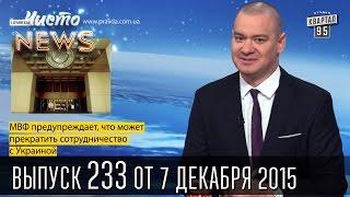 Саакашвили и его новый мерседес | Чисто News #233