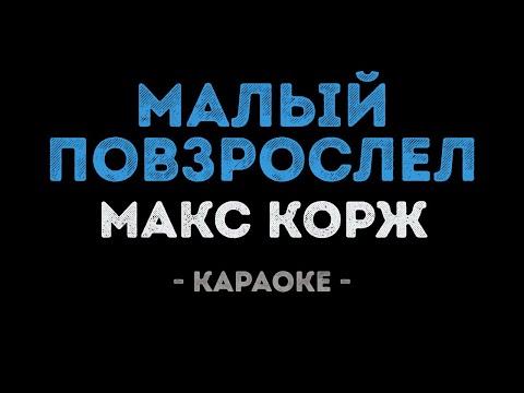 Макс Корж - Малый повзрослел (Караоке)