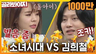 [Pick Voyage] ♨Neck And Neck♨ Girls' Generation Responding To A Crazy Weirdo, KIM HEE CHUL ↗