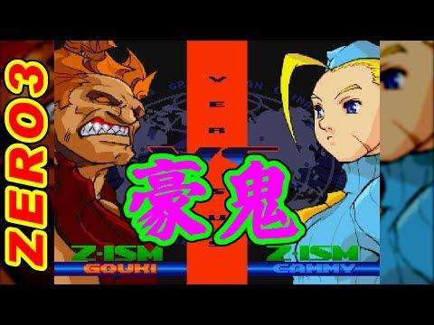 豪鬼(Akuma) - STREET FIGHTER ZERO3