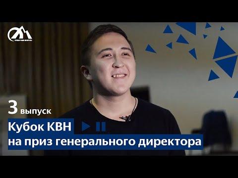 Кубок КВН на приз генерального директора\выпуск 3