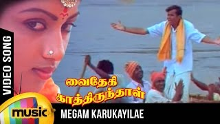 Megam Karukkaiyile Video Song | Vaidehi Kathirunthal Tamil Movie | Vijayakanth | Revathi | Ilayaraja