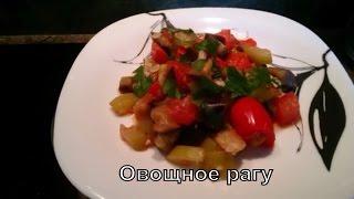 #Овощное рагу  #Vegetable stew