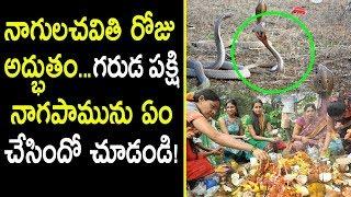 Miracle Happened on Nagula Chavithi | All People Shocked To See Miracle in Nagula Chavithi Temple