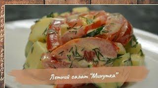 Летний, легкий овощной САЛАТ (без майонеза) «МИНУТКА». Рецепты салатов [Семейные рецепты]