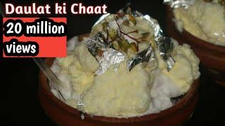 Daulat Ki Chaat   How to Make Daulat Ki Chaat   Delhi Street Food