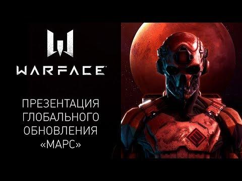 Warface: Презентация глобального обновления MARS