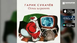 Премьера! Гарик Сукачёв - Огни играют (Аудио)
