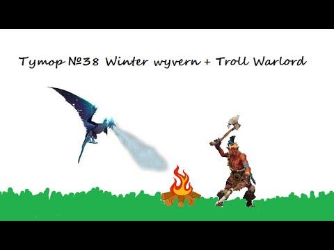 видео: (dota2) Тутор на связку winter wyvern + troll warlord