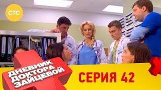 Дневник доктора Зайцевой 42