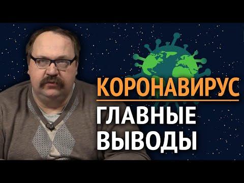 Что вскрылось в результате коронавируса. Фёдор Лисицын