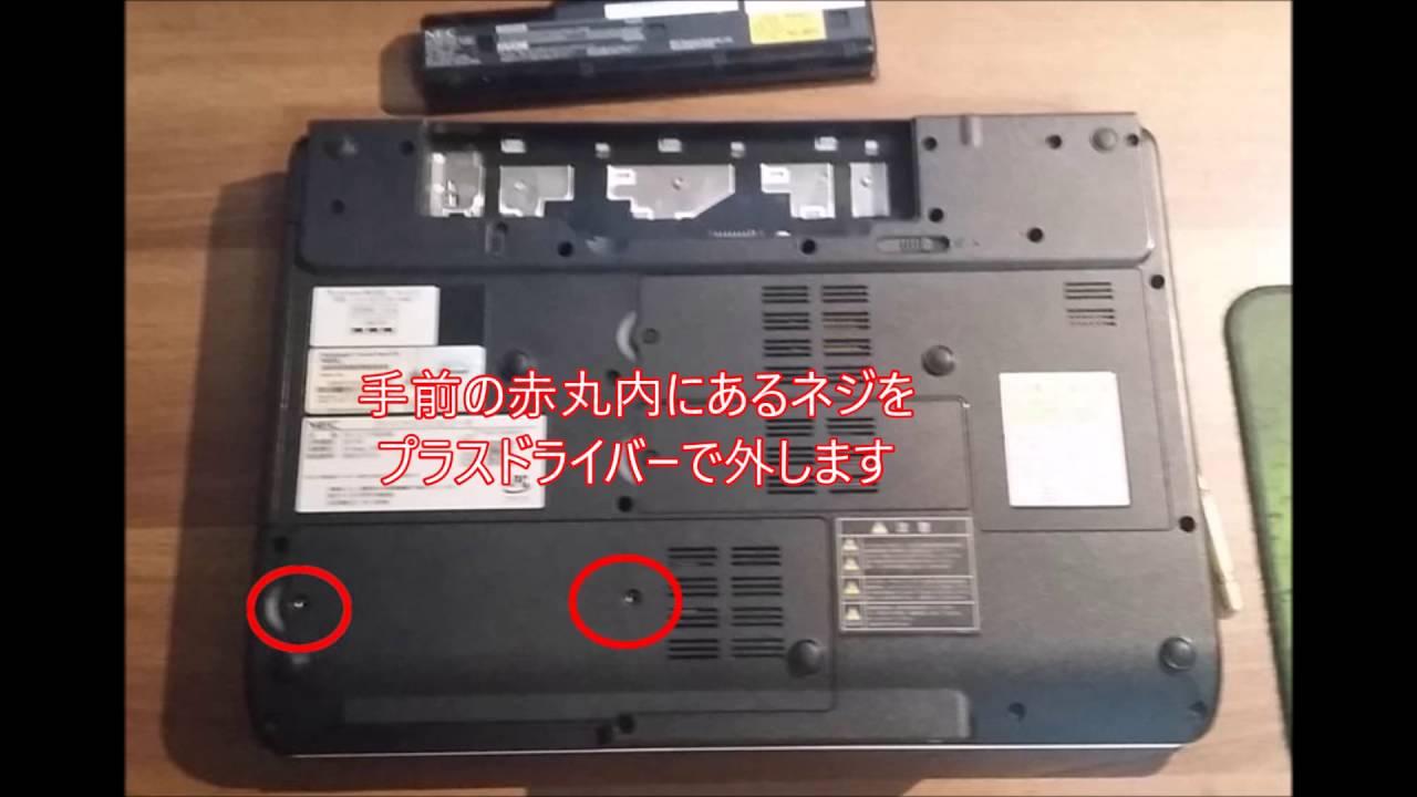 ハードディスク 取り出し パソコン ノート 東芝 dynabook