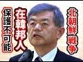 荒木和博【金正恩・北朝鮮が戦争のとき「韓国の日本大使館」では日本人避難民の保護は絶対不可能!】