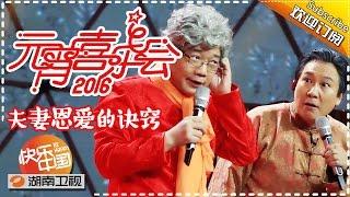 大兵赵卫国夫妻关系扯不清 — 2016元宵喜乐会热点 Happy Celebration of the Lantern Festival 2016【湖南卫视官方版】