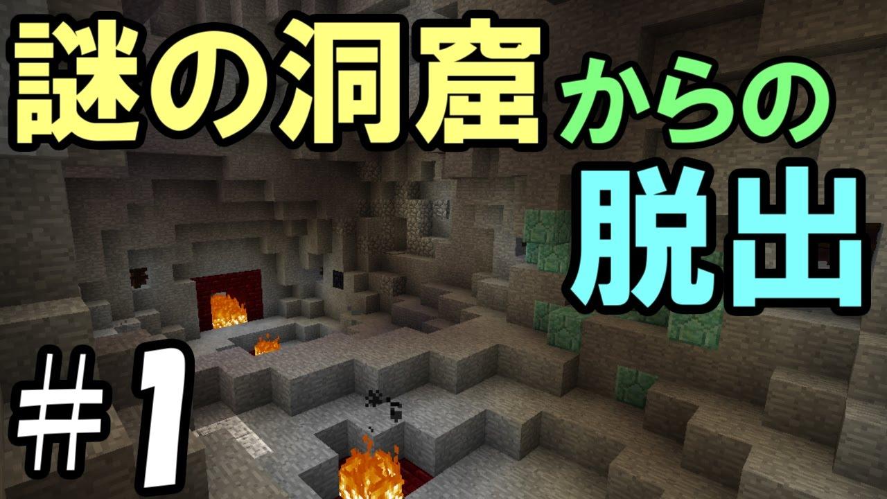 迷子 マイクラ 洞窟