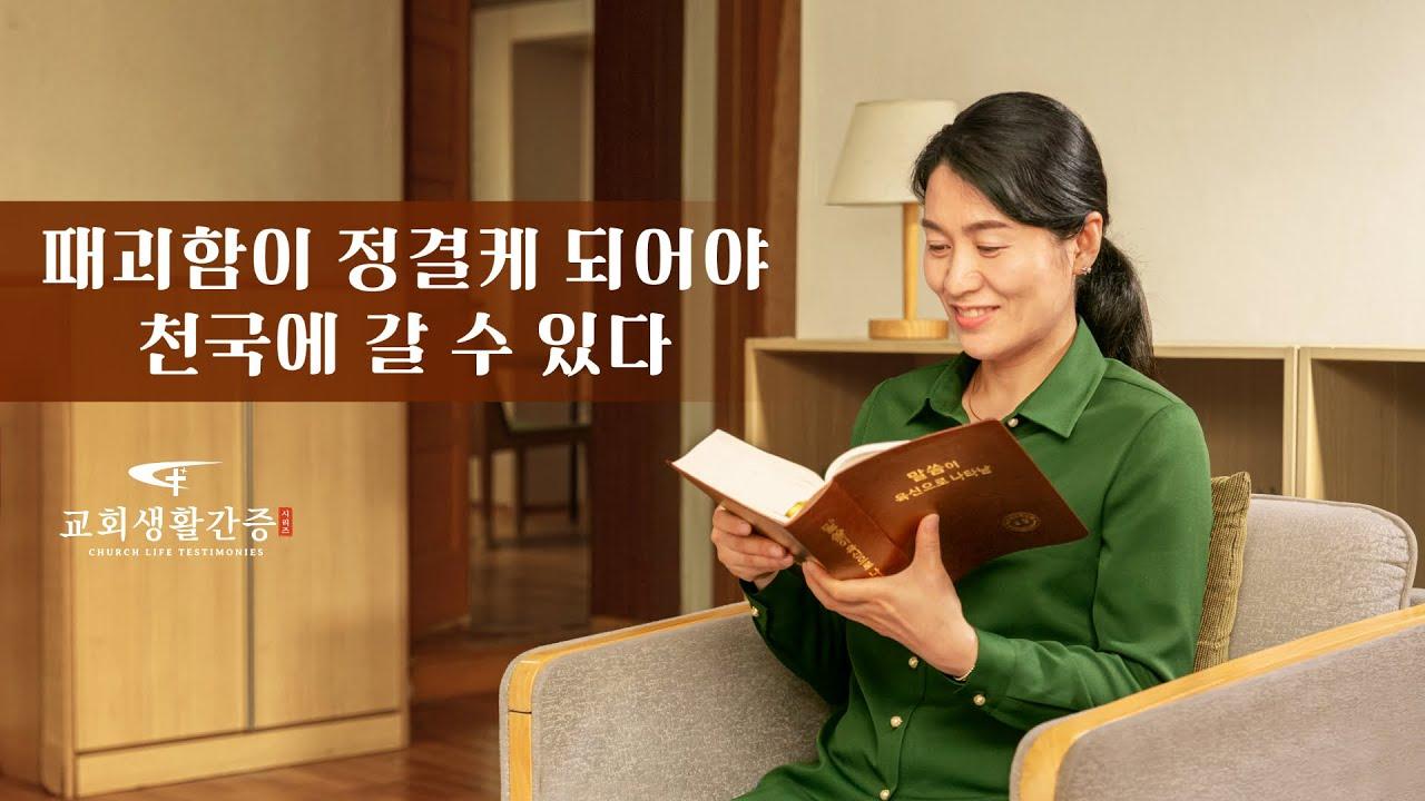 교회생활간증 동영상 <패괴함이 정결케 되어야 천국에 갈 수 있다>