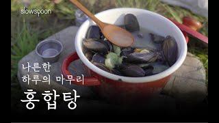 (SUB)홍합탕   Mussel Soup   캠핑영상 …