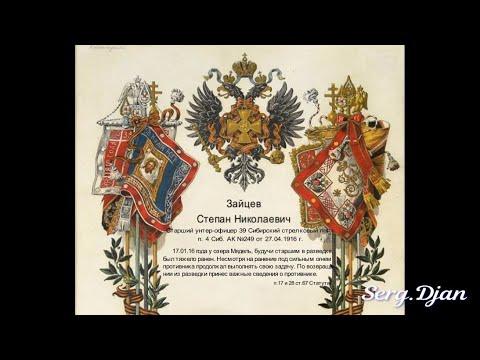 Георгиевский крест IV ст. на разведчика. История 1.