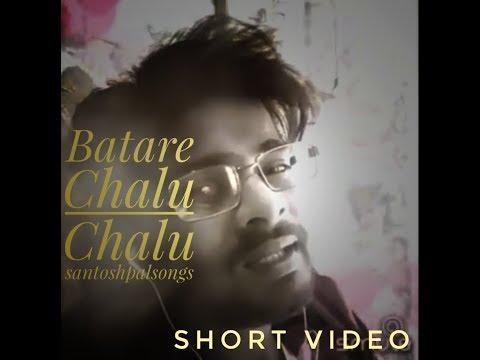 Batare Chalu Chalu | Tama Katha Mane Pade...