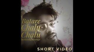 batare chalu chalu tama katha mane pade modern romantic love song