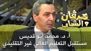 أ. د. محمد أبو قديس - مستقبل التعليم العالي غير التقليدي