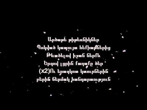 [Lyrics]Ruben Haxverdyan-Dzyun//(Բառեր)Ռուբեն Հախվերդյան-Ձյուն