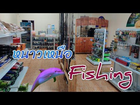 ร้านขายอุปกรณ์ ตกปลา หนาวเหนือพิชชิ่ง (ร้านเล็กๆ)🎣🎣🐟🐬