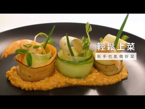 【沙拉】鮮蝦沙拉佐莎莎醬,創意餐廳料理在家也能做