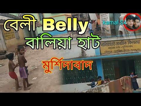 বেলী Belly village Ballia hat বালিয়া হাট মুর্শিদাবাদ Murshidabad Kamal Sk Vlog Beli