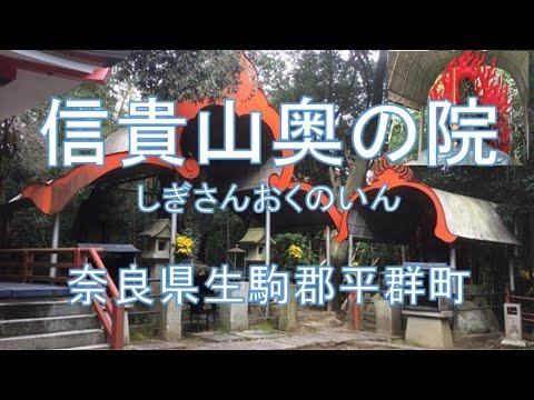 【信貴山奥の院】 奈良県生駒郡平群町