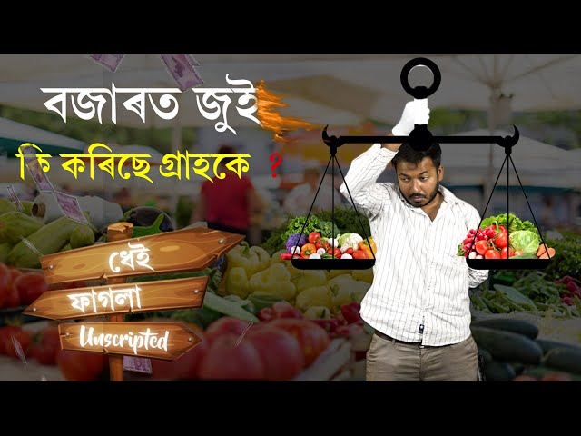 Dhey Fagla  | Public reaction on skyrocketing prices of vegetables