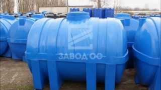 Пластиковые горизонтальные емкости серии Zavodos(Горизонтальные емкости – это прочная тара вместимостью от 100 до 5000 л. За счет конструктивных особенностей..., 2014-10-30T11:38:54.000Z)