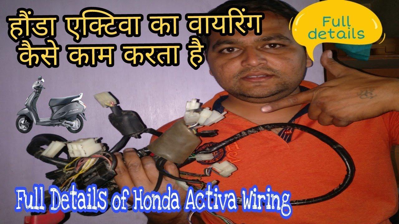 honda activa full wiring details   gajanan auto service and parts - youtube  youtube