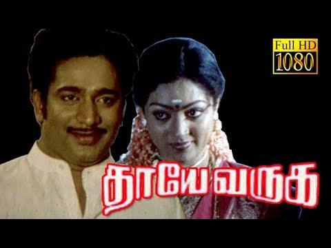 Thaye Varuga | Rajesh,Rajalakshmi,Devishree | Superhit Hit Tamil Movie HD