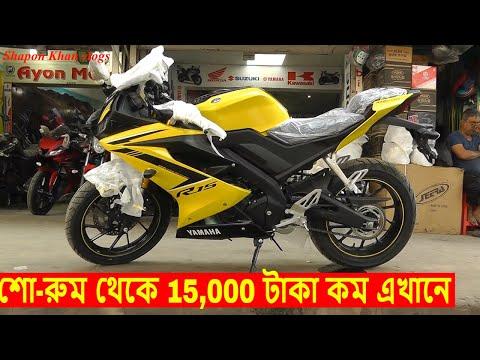 Yamaha R15 V3 Bike Price In Bangladesh / Sports Bike Price In Eskaton road / Shapon Khan Vlogs