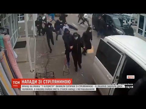 """План """"перехоплення"""" в Одесі: у місті сталося одразу два збройні конфлікти"""