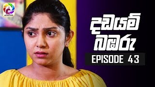 "Dadayam babaru Episode 43  || "" දඩයම් බඹරු "" | සතියේ දිනවල රාත්රී 9.30 ට . . . Thumbnail"
