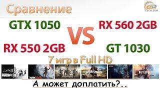 Сравнение GeForce GT 1030 и Radeon RX 550 2GB vs GeForce GTX 1050 и Radeon RX 560 2GB
