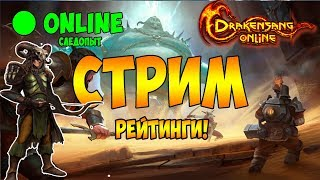 (СТРИМ) Drakensang Online - Рейтинги (1 - 2 часа)