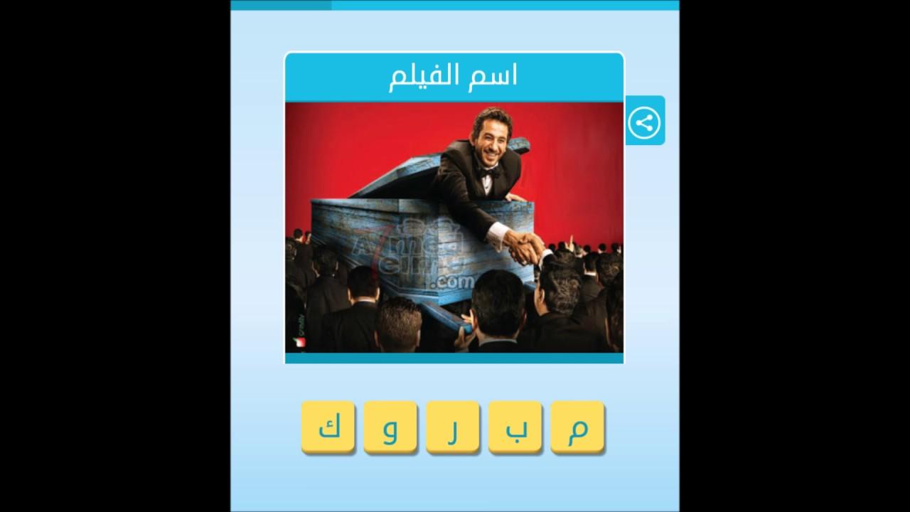 اسم الفيلم ـ من 5 حروف ـ لعبة رشفة كلمات متقاطعة احمد حلمي