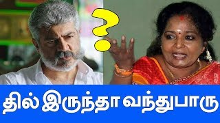 Tamilisai talk about Ajith
