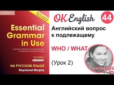Unit 44 (45) Вопрос к подлежащему (со словом who и what) в английском