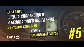 LADA Drive. Урок #5 РАЗГОН. Школа безопасного вождения LADA (ЛАДА)