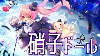 【2周年記念に歌ってみた】硝子ドール【covered by 姫熊りぼん】