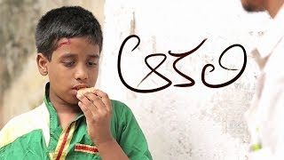 Aakali ||Telugu Short film 2017 || Director By P.M.R || Short Film Talkies