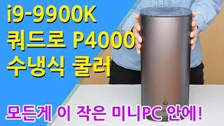 워크스테이션급 미니PC - ASUS PA90 언박싱