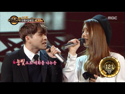 [Duet song festival] 듀엣가요제- Baek Cheonggang & Park Seou, 'Love, Never Fade' 20170217